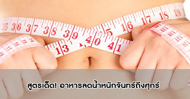สูตรเด็ด,อาหาร,สูตรอาหาร,เมนูลดน้ำหนัก,ลดน้ำหนัก,อาหารลดน้ำหนัก,อาหารการกิน,diet,ไดเอ็ต,ไดเอ็ท,