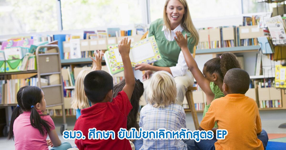 ปรับหลักสูตร English Program, English Program, หลักสูตร EP, หลักสูตรภาษาอังกฤษ